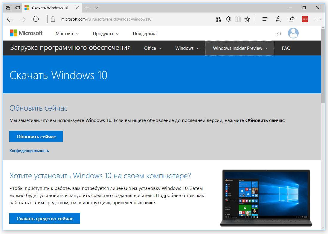 Скачать windows 10 с сайта microsoft
