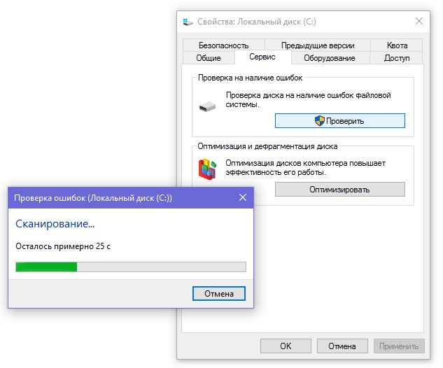 Проверка жесткого диска на наличие ошибок программа