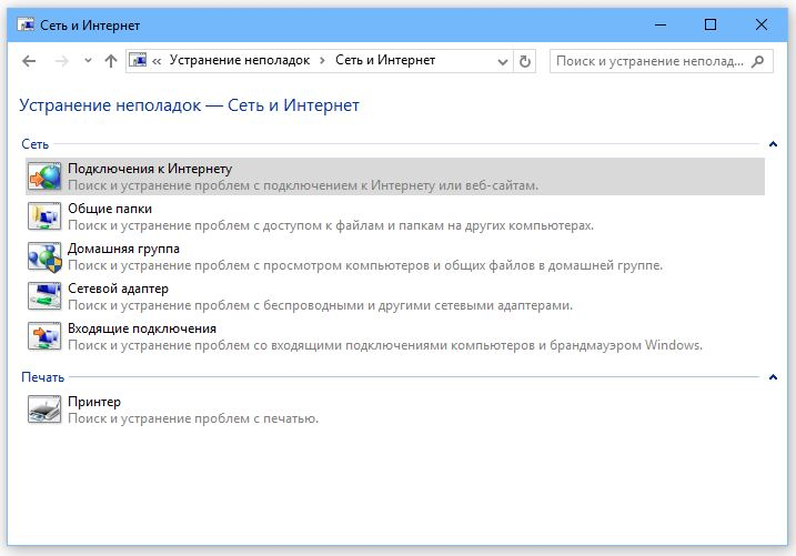 Программа устранения неполадок windows 7 скачать
