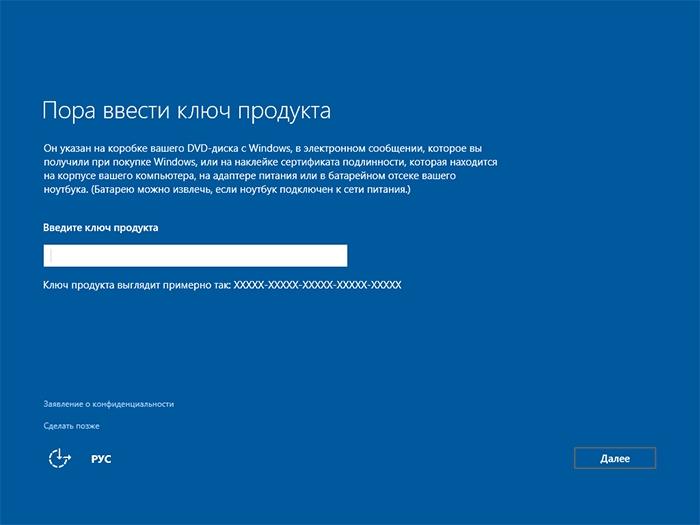 Установка Windows 10 10