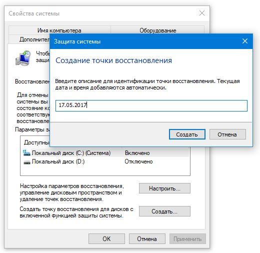 Автоматическое создание точек восстановления. - Microsoft Community